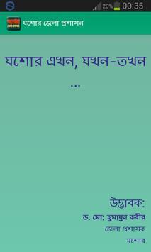 যশোর জেলা প্রশাসন poster