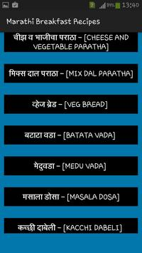 Marathi Breakfast Recipes apk screenshot