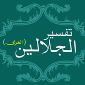 Tafsir Al Jalalain Arabic Book icon
