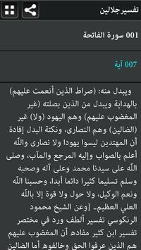Tafsir Al Jalalain Arabic Book apk screenshot