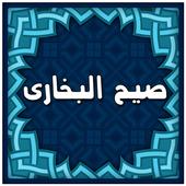Sahih Bukhari Islamic eBook icon