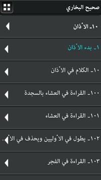 Sahih Bukhari Islamic eBook apk screenshot