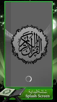 Al-Quran Kareem Text & Audio poster