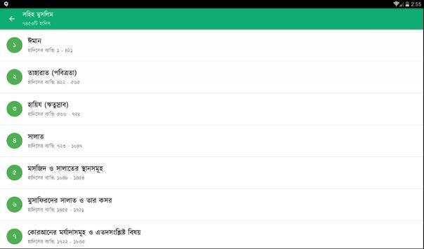 আল হাদিস (Al Hadith) apk screenshot