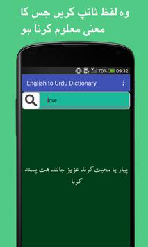 Dictionary - English to Urdu apk screenshot