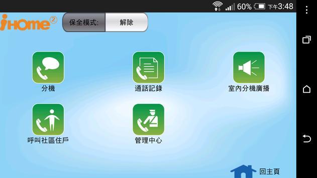 iHome2.0 apk screenshot