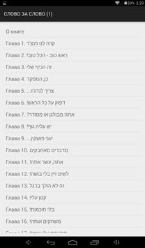 Иврит Катан apk screenshot