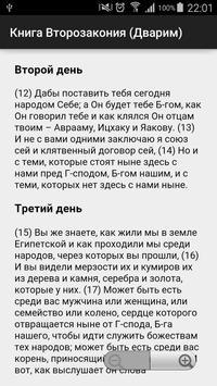 Torah (Russian) apk screenshot