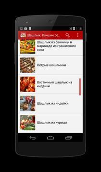 Шашлык. Лучшие рецепты. apk screenshot