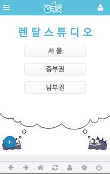 일코어 apk screenshot
