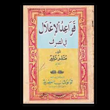 Qowaidul I'lal Ilmu Shorof poster