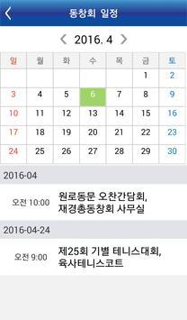 재경 광주서중ㆍ일고인의 장 apk screenshot