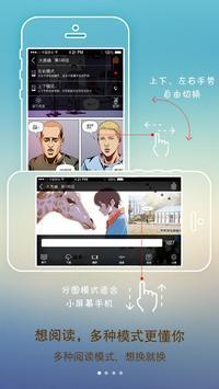 漫画人-最懂你的漫画APP apk screenshot
