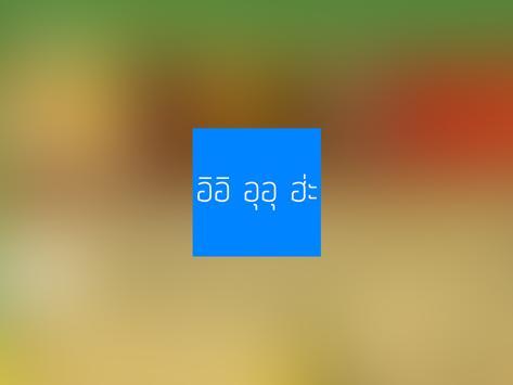 อิอิ อุอุ ฮ่ะ apk screenshot