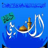Shia Duaa PRO icon