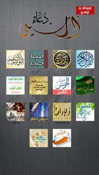 Shia Duaa PRO poster