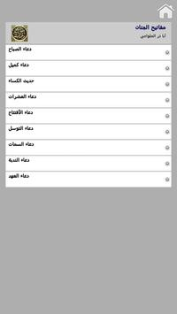 Shia Duaa PRO apk screenshot