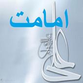 Imamat Biyabani icon