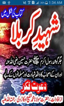 Imam Hussain Shaheed Karbala apk screenshot