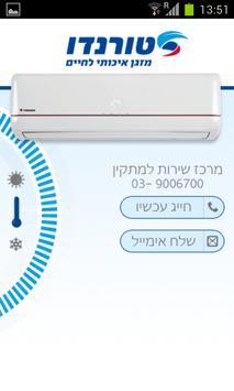 טורנדו apk screenshot