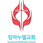 임마누엘교회 - IMC icon