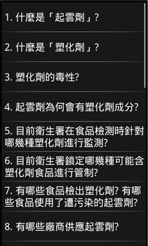 塑化劑Q&A apk screenshot