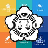 인천지방변호사회 icon