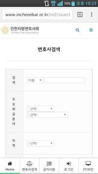 인천지방변호사회 apk screenshot