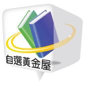 自選黃金屋 icon