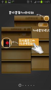 自選黃金屋 apk screenshot