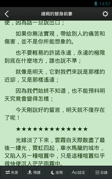 小說迷-海量免費小說 poster