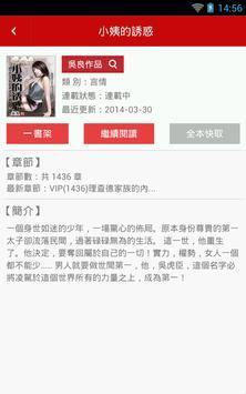 小說迷-海量免費小說 apk screenshot