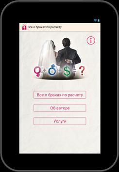 Все о браках по расчету apk screenshot
