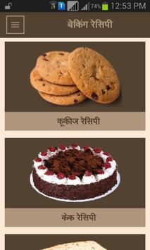 Baking Recipes apk screenshot