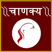 Chanakya Niti in Hindi/E/G icon