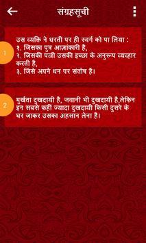 Chanakya Niti in Hindi/E/G apk screenshot