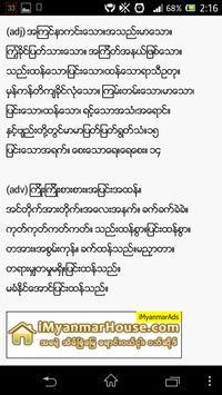 iMyanmar Dictionary apk screenshot