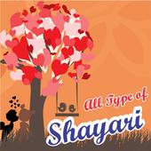 Shayari Collection icon