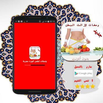 وصفات تنحيف بطن وكرش - بدون نت apk screenshot