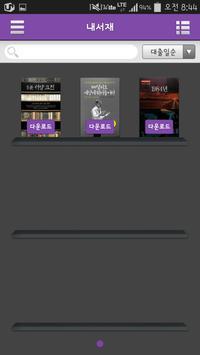 예스24 도서관 apk screenshot