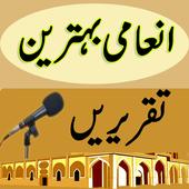 Inami Behtareen Taqreerain icon
