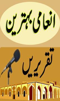 Inami Behtareen Taqreerain poster