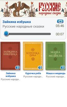 Аудио сказки малышам. Часть 2 apk screenshot
