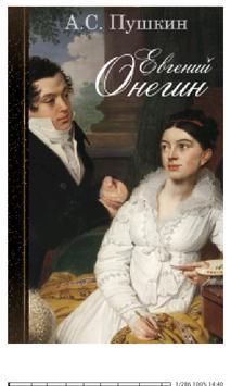 Евгений Онегин. А.С. Пушкин poster