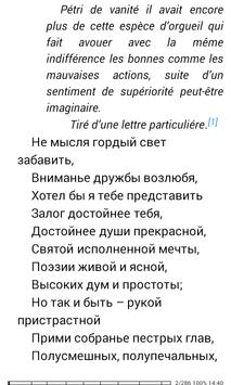 Евгений Онегин. А.С. Пушкин apk screenshot