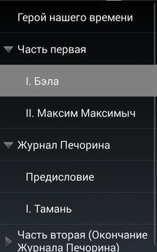 Герой нашего времени apk screenshot