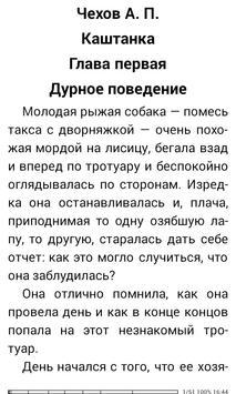 Каштанка. А.П. Чехов. poster