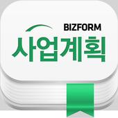 [비즈폼 완전정복] 사업계획서 프로처럼 작성하기 icon