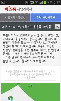 [비즈폼 완전정복] 사업계획서 프로처럼 작성하기 apk screenshot