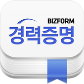 [비즈폼 완정정복]경력증명서 프로처럼 작성하기 icon